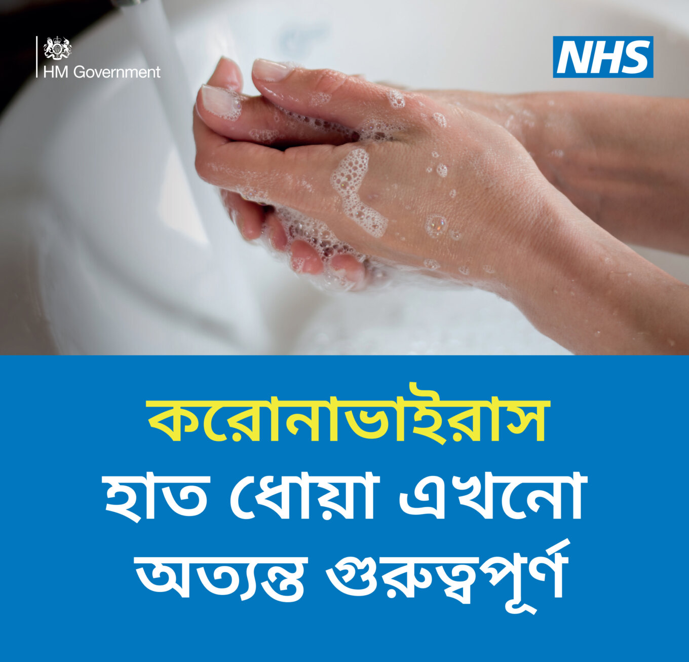 Council coronavirus Handwashing A4 poster BENGALI crop
