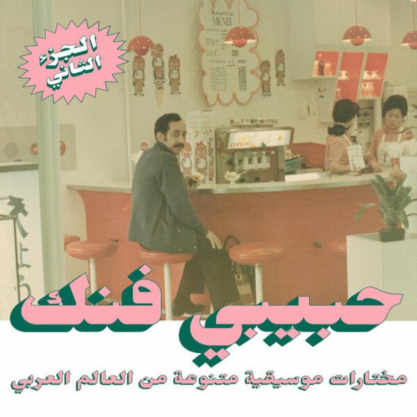 Habibi Funk 015