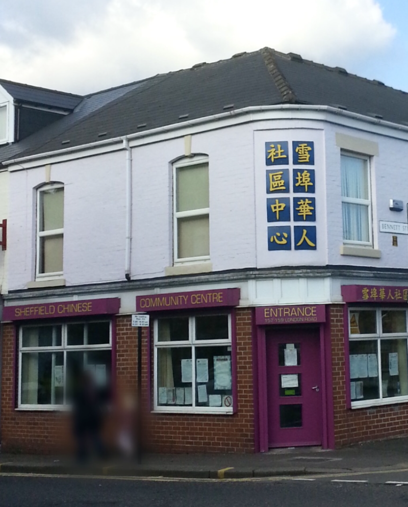 Sheffield Chinese Community Centre